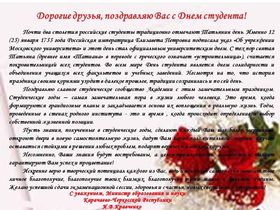 Поздравление по черкесски